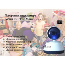 Внутренняя IP видеокамера Sohran IP-1/3 LS Move